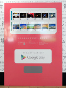 GooglePlay201310_04.jpg